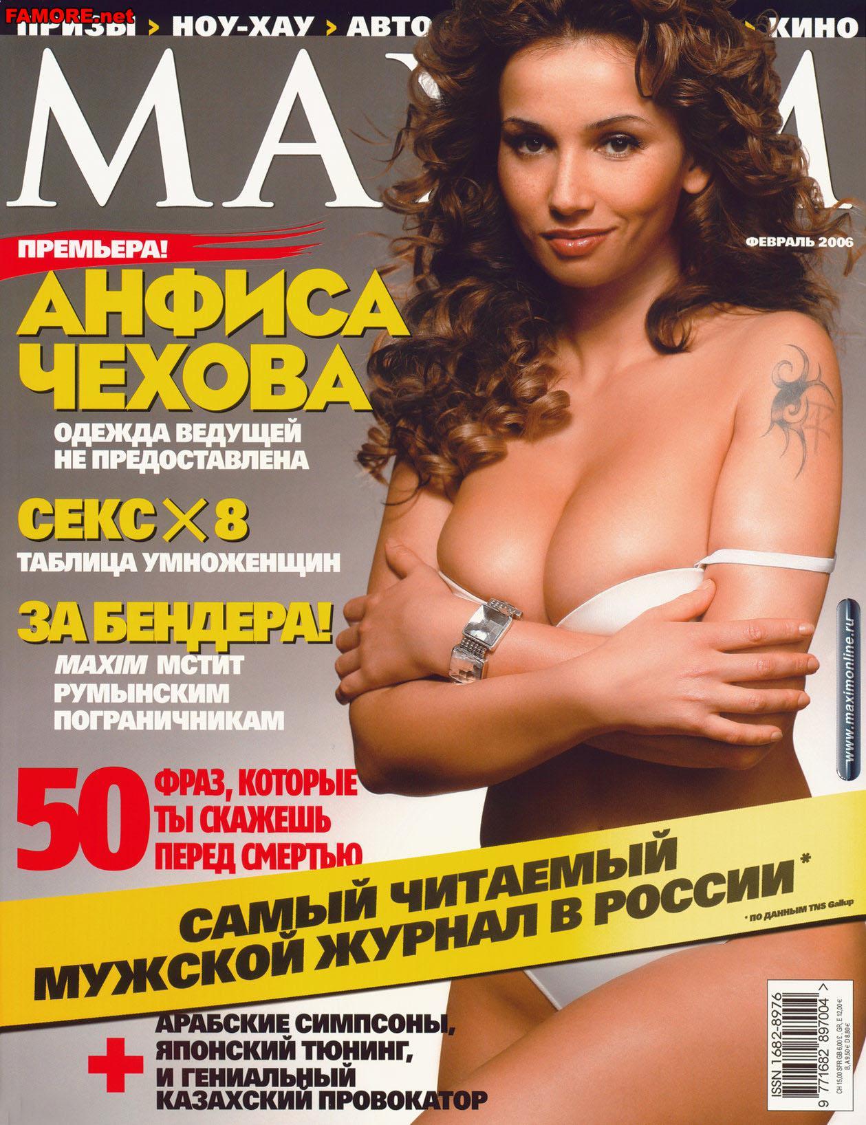 Секс анфисы чехова 1 фотография