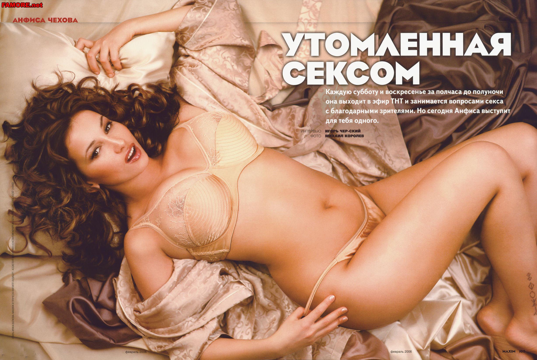 Смотреть порнуху с анфисой чеховой, Жесткое порно и анфиса чехова видео скачать 3 фотография