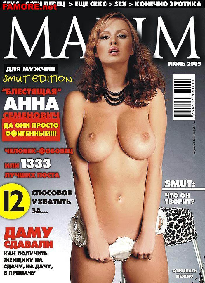 Журнал максим сиськи