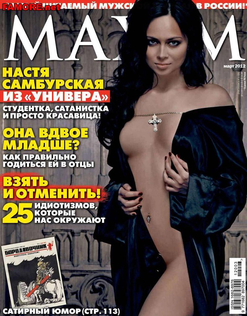 Обнаженная Анастасия Самбурская