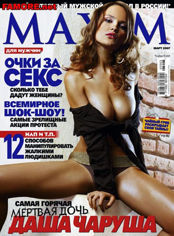 голые звезды фото в журналах