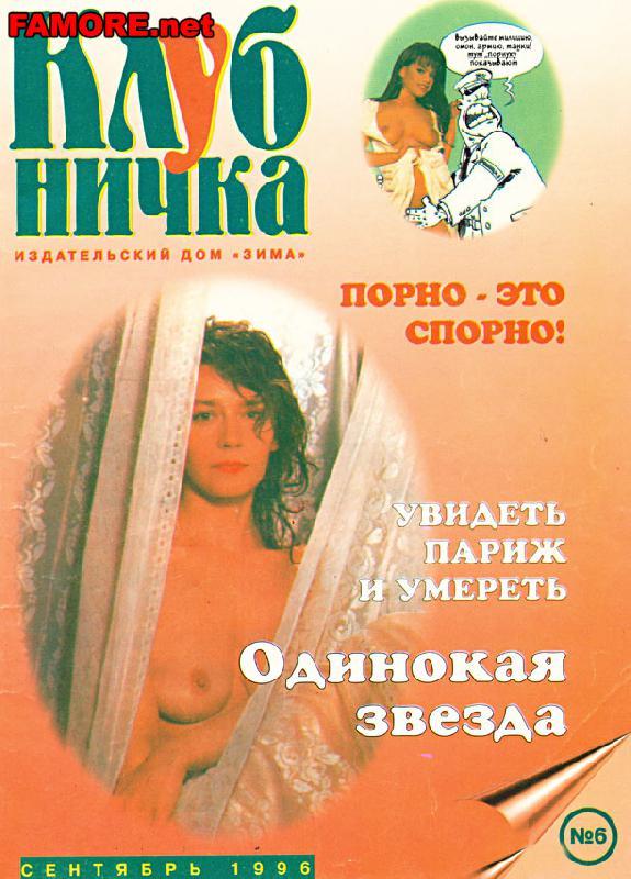 Елена Сафонова Обнаженная