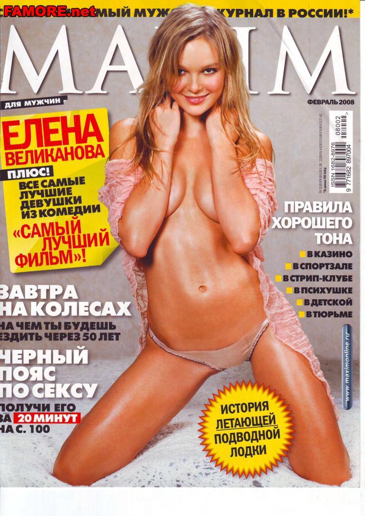 порно журналы фото знаменитостей-ты1